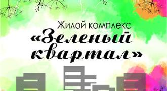 "ЖК ""Зеленый квартал"""